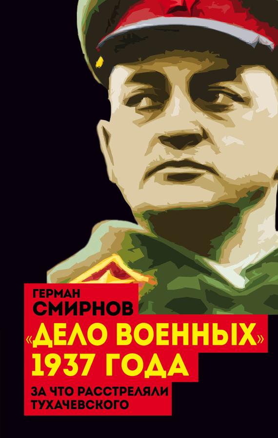Герман Смирнов «Дело военных» 1937 года. За что расстреляли Тухачевского валентин рунов удар по украине вермахт против красной армии