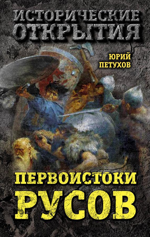 Юрий Петухов бесплатно