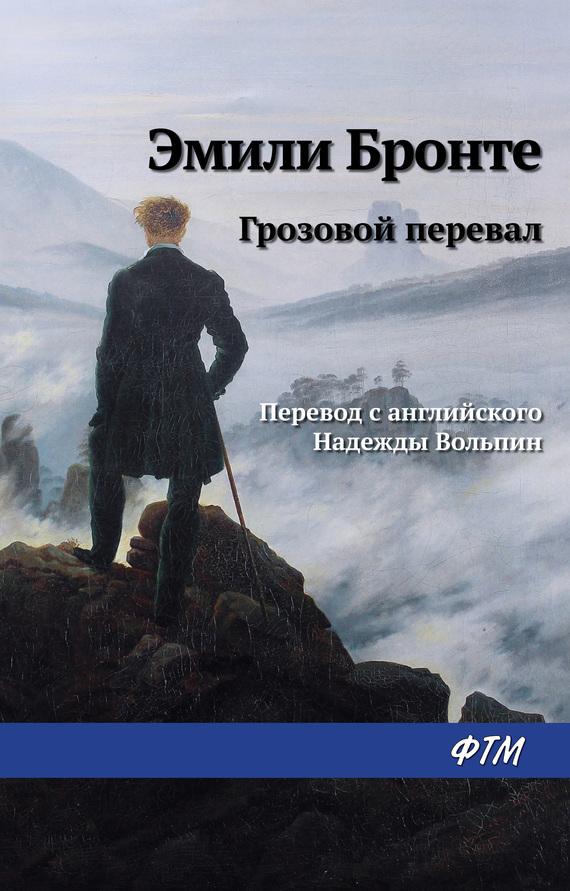 Эмили Бронте Грозовой перевал ISBN: 978-5-4467-0592-4 bronte e wuthering heights грозовой перевал роман на англ яз
