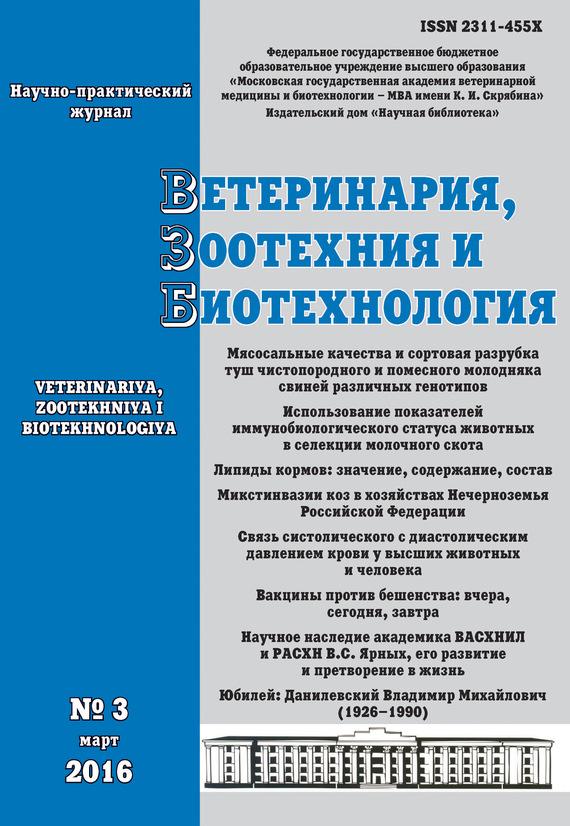 Отсутствует Ветеринария, зоотехния и биотехнология №3 2016 породы коз молочного направления