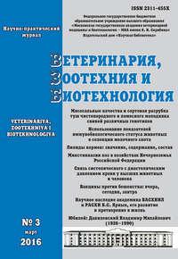 Отсутствует - Ветеринария, зоотехния и биотехнология №3 2016