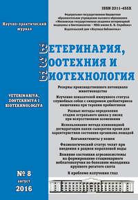 Отсутствует - Ветеринария, зоотехния и биотехнология №8 2016