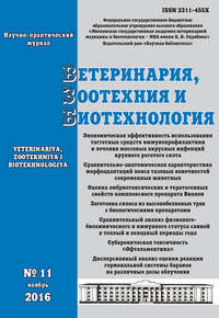 - Ветеринария, зоотехния и биотехнология №11 2016