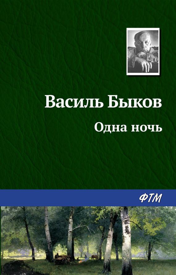 Василь Быков Одна ночь гимпелевич з василь быков книги и судьба
