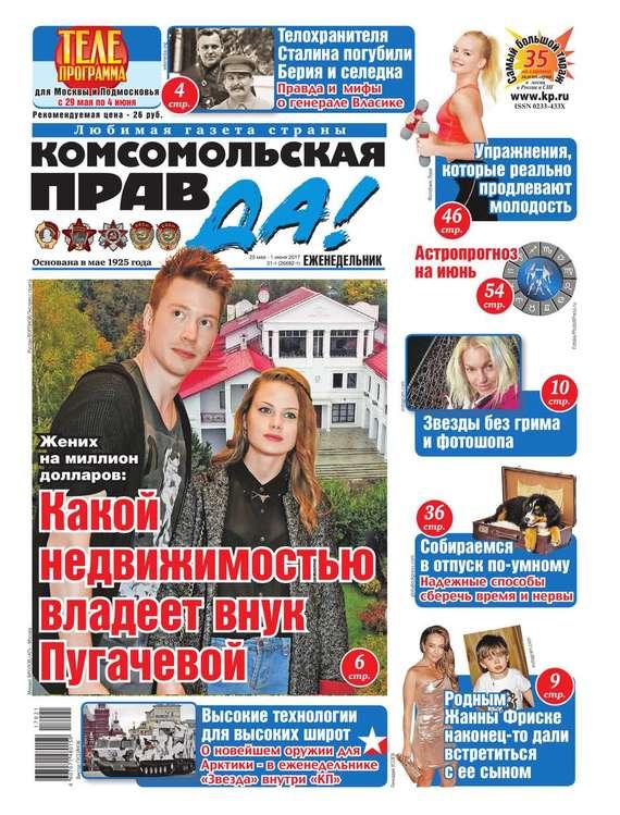 Комсомольская Правда (толстушка – Россия) 21т-2017