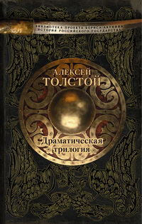 Толстой, Алексей Константинович  - Драматическая трилогия (сборник)