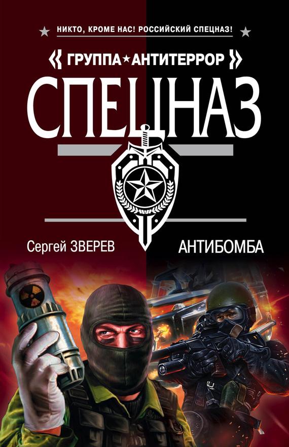 Сергей Зверев Антибомба капкан бешеного 2