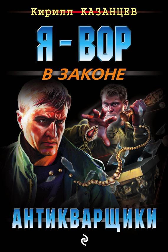 Кирилл Казанцев Антикварщики кирилл казанцев мажорный поцелуй