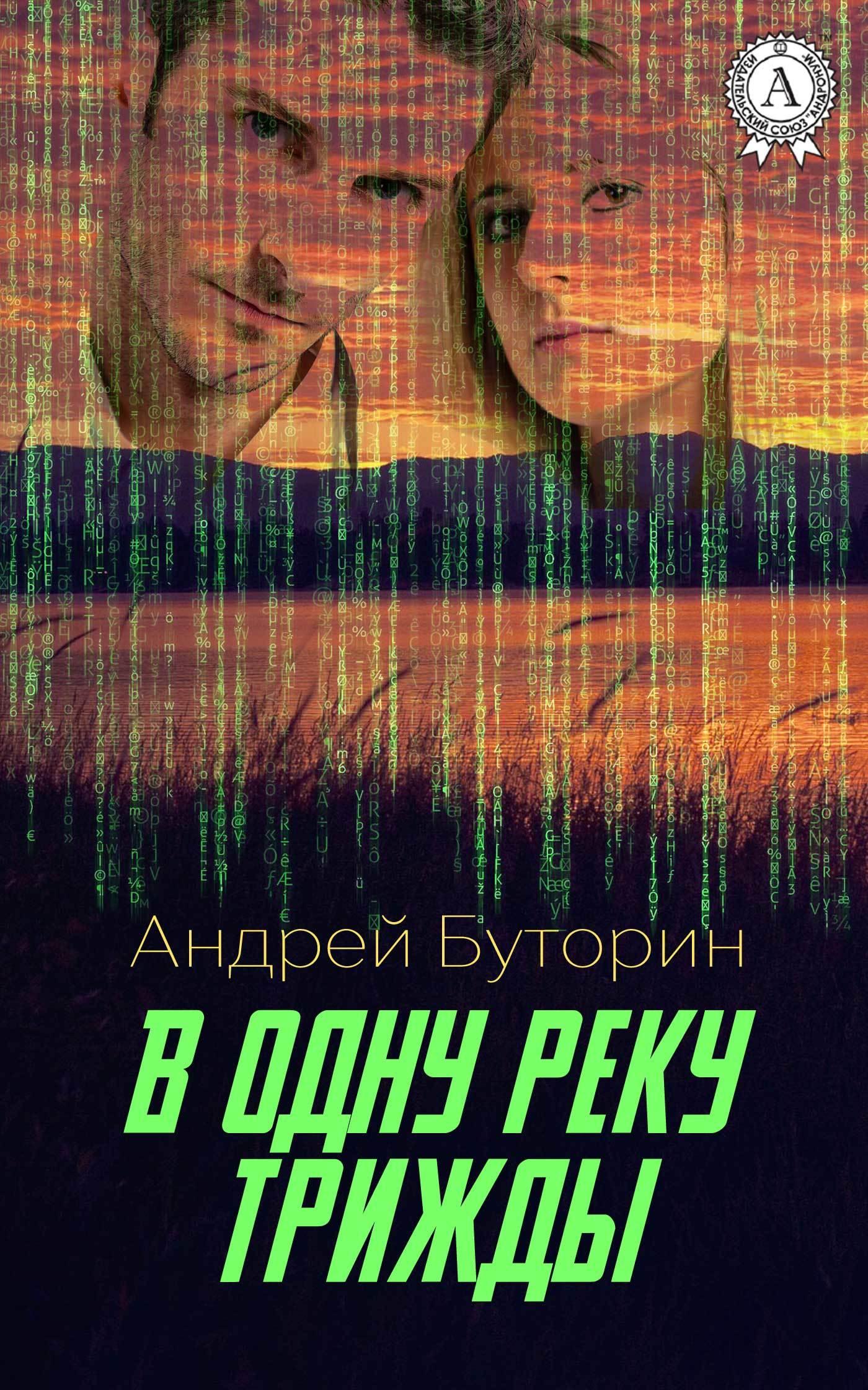 Андрей Буторин В одну реку трижды андрей буторин червоточина