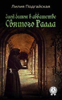 Подгайская, Лилия  - Злой демон в аббатстве Святого Галла