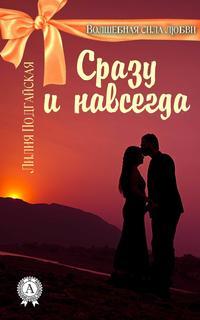Подгайская, Лилия  - Сразу и навсегда