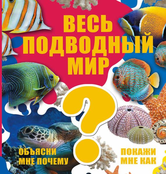 В. В. Ликсо Весь подводный мир ликсо в третьякова а подводный мир