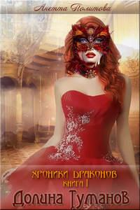 Политова, Анетта Андреевна  - Хроники Драконов, книга 1: Долина Туманов