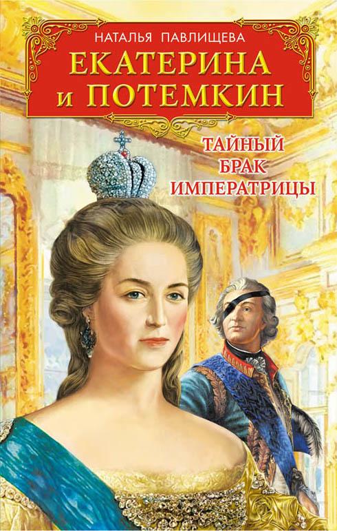 Екатерина и Потемкин. Тайный брак Императрицы ( Наталья Павлищева  )