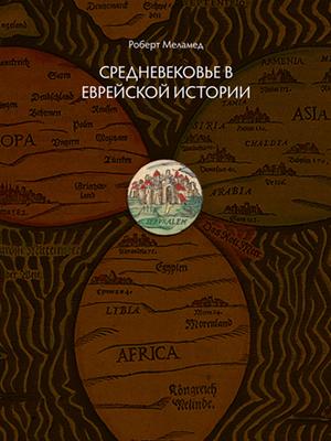 Роберт Григорьевич Меламед Средневековье в еврейской истории ли эймис рисуем вместе с ли эймисом разнообразные объекты