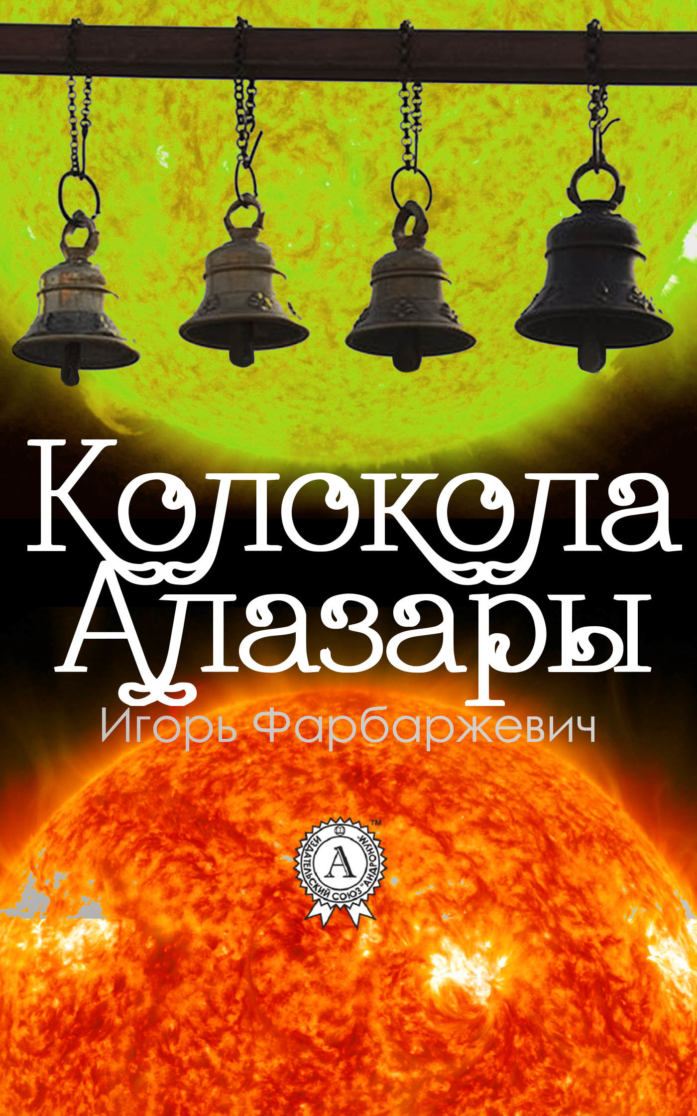 Игорь Фарбаржевич бесплатно