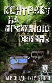 Александр Тутутченко - Контракт на прежнюю жизнь