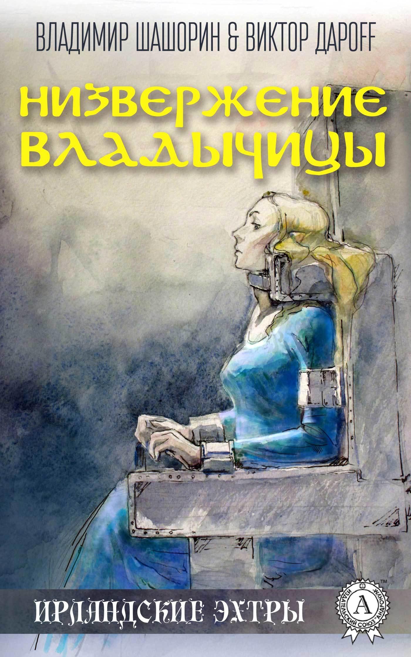 Владимир Шашорин Низвержение Владычицы королева а заговор который поможет только тебе