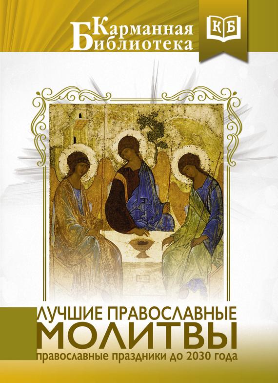 Коллектив авторов Лучшие православные молитвы. Православные праздники до 2030 года фролова ж зав ред лучшие православные молитвы православные праздники до 2030 года