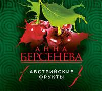 Берсенева, Анна  - Австрийские фрукты