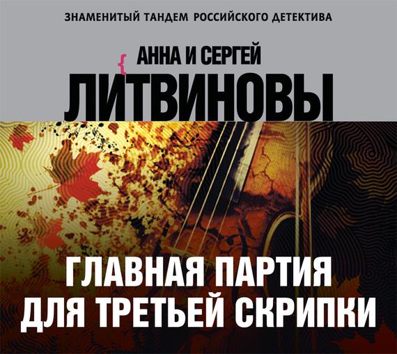 Анна и Сергей Литвиновы Главная партия для третьей скрипки скачать песню я куплю тебе новую жизнь без регистрации и смс