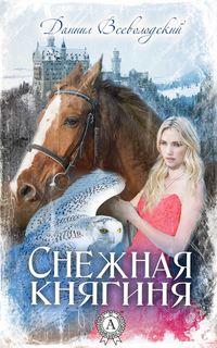 Всеволодский, Даниил  - Снежная княгиня