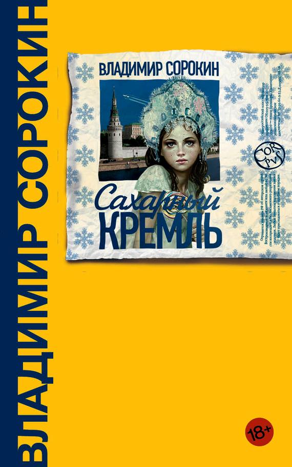 Владимир Сорокин Сахарный Кремль