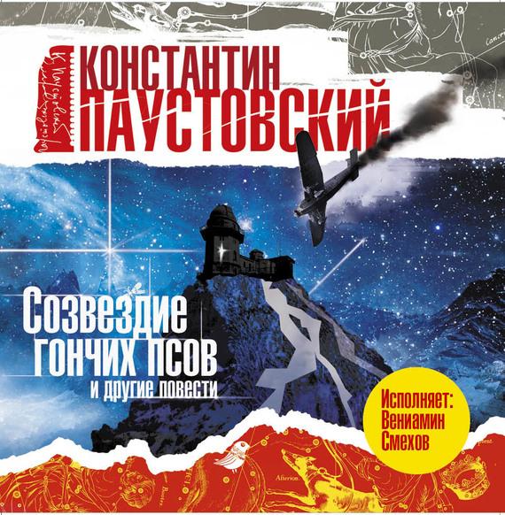 занимательное описание в книге Константин Паустовский