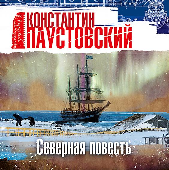 напряженная интрига в книге Константин Паустовский