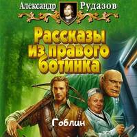 Рудазов, Александр  - Гоблин