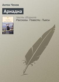 Чехов, Антон Павлович  - Ариадна
