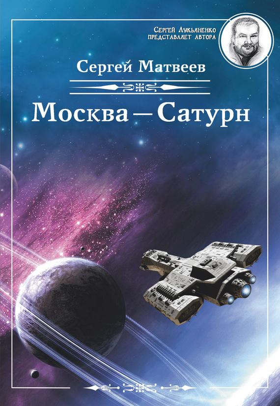 Скачать Москва Сатурн быстро