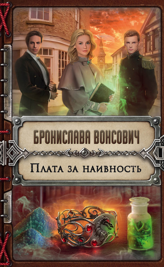 Бронислава Вонсович Плата за наивность как мед справку если стоишь на учете в психдиспансер