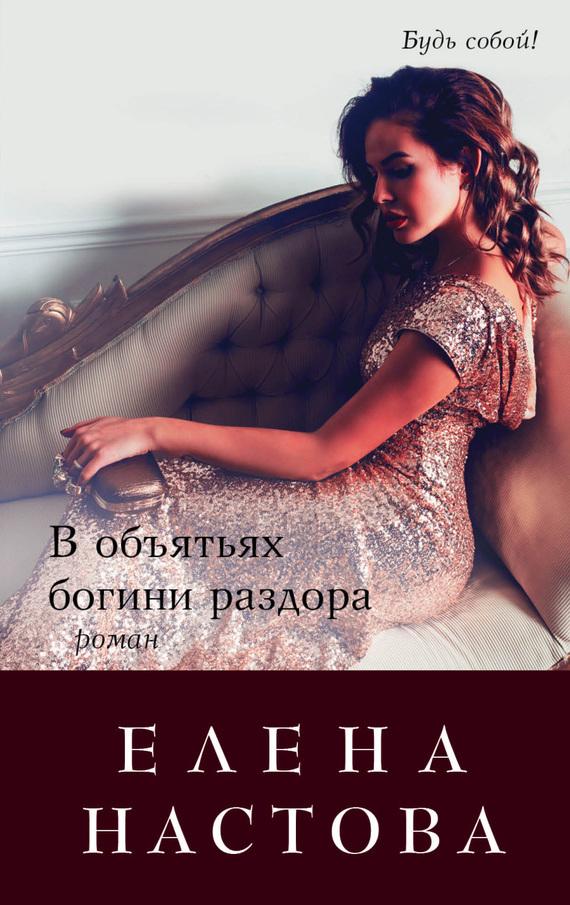 Елена Настова В объятьях богини раздора иван бунин жизнь арсеньева