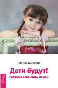 Миняева, Полина  - Дети будут! Разреши себе стать мамой
