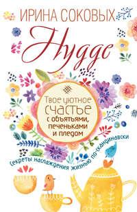 Соковых, Ирина  - Hygge. Твое уютное счастье с объятьями, печеньками и пледом. Секреты наслаждения жизнью по-скандинавски