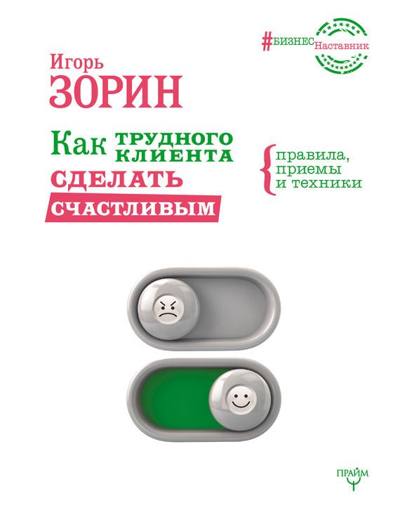 Игорь Зорин бесплатно