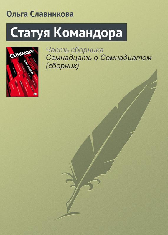Ольга Славникова. Статуя Командора