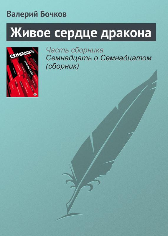 Валерий Бочков. Живое сердце дракона