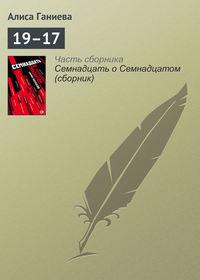 Алиса Ганиева - 19–17