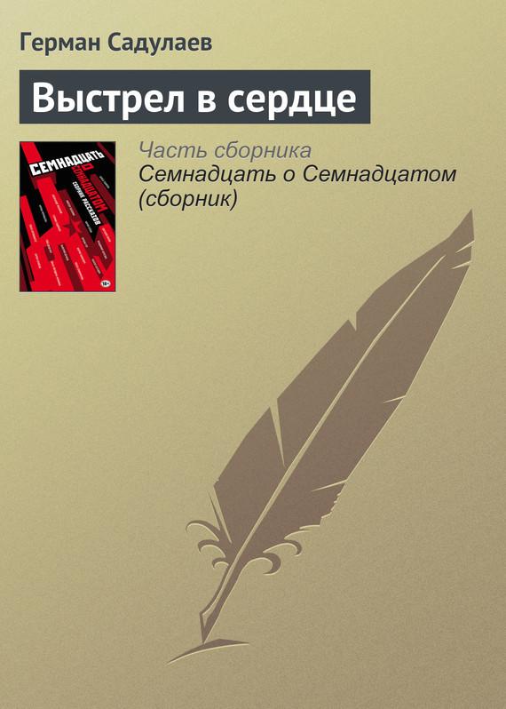 Герман Садулаев. Выстрел в сердце