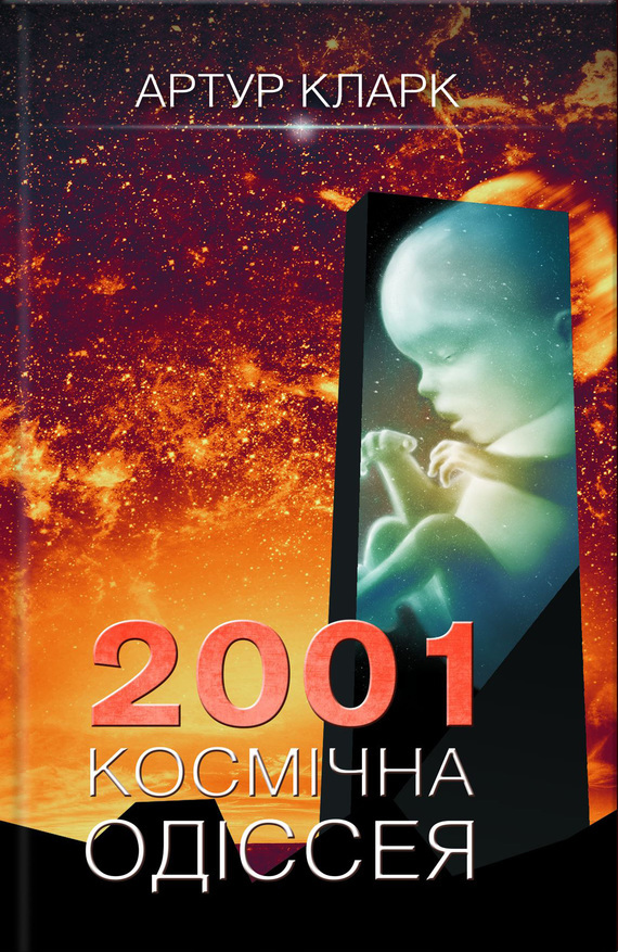 2001: