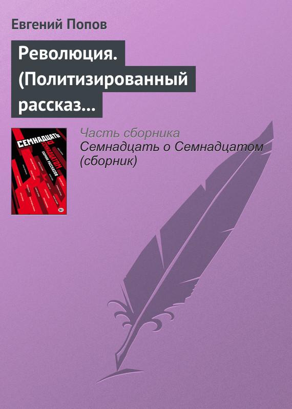 Евгений Попов. Революция. (Политизированный рассказ о любви 18+)