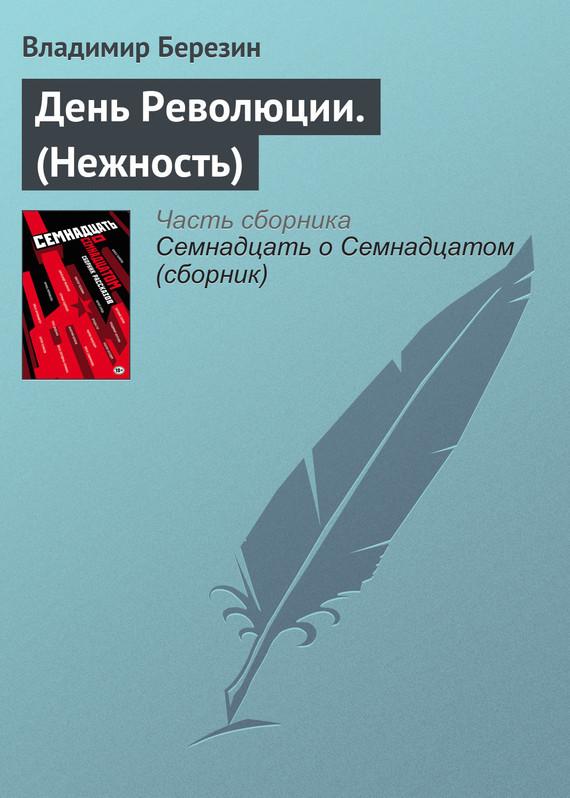 Владимир Березин. День Революции. (Нежность)