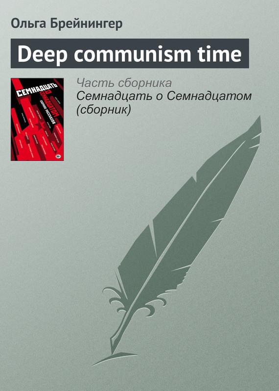 Ольга Брейнингер. Deep communism time
