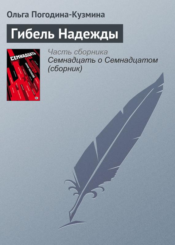 Ольга Погодина-Кузмина. Гибель Надежды