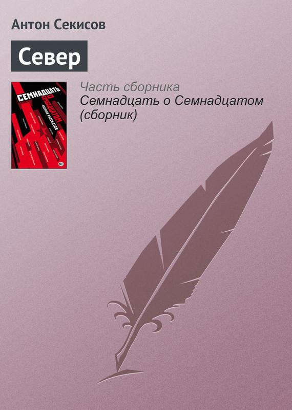 Антон Секисов. Север