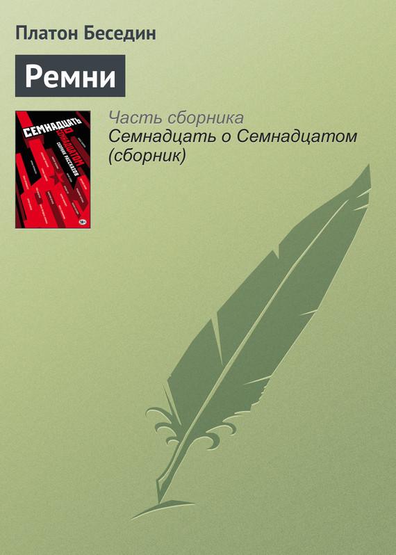 Платон Беседин Ремни беседин платон дети декабря
