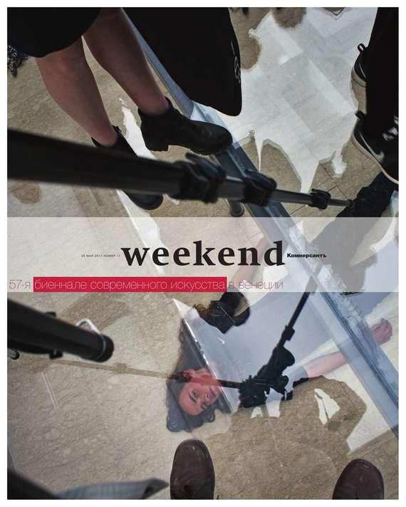 Коммерсантъ Weekend 17-2017