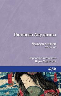 Акутагава, Рюноскэ  - Чудеса магии (сборник)